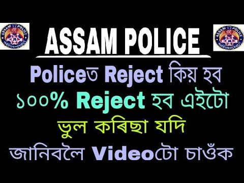 Assam Policeত কি কি কাৰণে Reject হব পাৰে// Assam Police Recruitment// How to apply Assam Police//