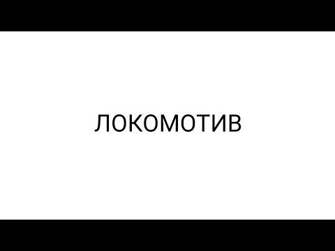 Локомотив Зенит 6:0 Гол павлеченко
