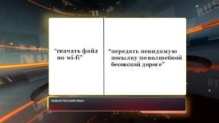 Русскому языку угрожает опасность!