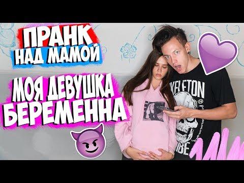 ПЕРЕПИСКА С МАМОЙ / ДЕВУШКА ОТ МЕНЯ ЗАБЕРЕМЕНЕЛА