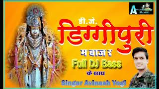 डिग्गी का सबसे टॉप सॉन्ग !! Dj baj r diggi m ya halav kaniyaa !! Singer -Avinash yogi