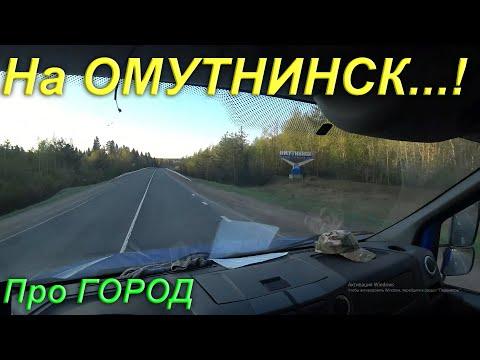 Везу почту в Омутнинск / БЕЛЫЕ НОЧИ