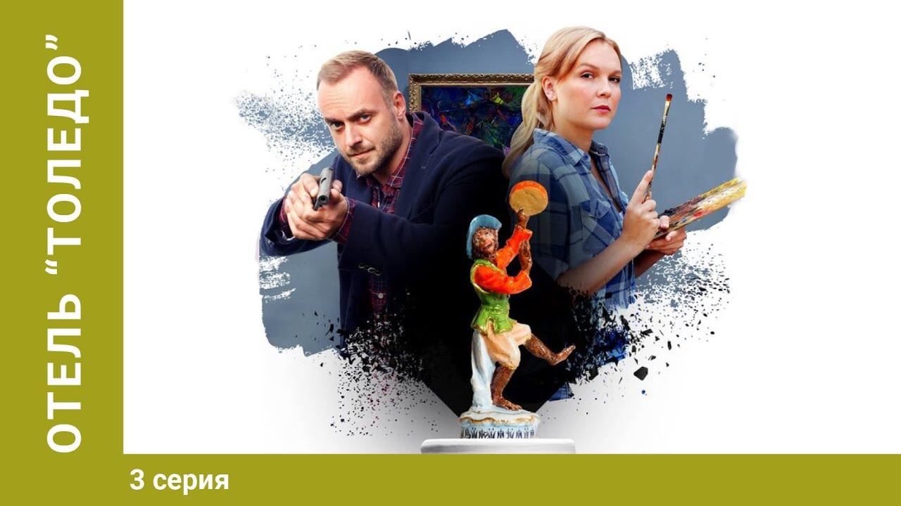 Смотреть онлайн Отель «Толедо». 3 серия. Криминальный детектив. Лучшие фильмы. Лучшие сериалы