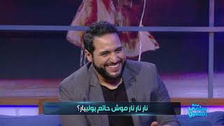 Fekret Sami Fehri S02 Ep09 | مهدي R2M (Parodie أمين قارة): النار النار النار...يا حاتم بولبيار