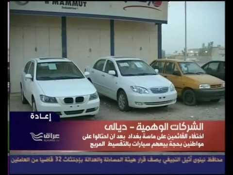 شركة الماسة الوهمية لبيع السيارات في العراق Youtube