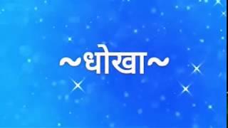 Suvichar - Dhokha (Hindi Quotes)  सुविचार - धोखा (अनमोल वचन - Anmol Vachan)