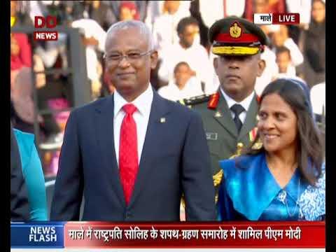 मालदीव: प्रधानमंत्री नरेंद्र मोदी ने माले में राष्ट्रपति सोलिह के शपथ-ग्रहण समारोह में लिया हिस्सा