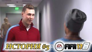 Прохождение FIFA 17 История #5 Новая команда, старый знакомый