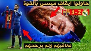 """الليلة التي حاول مدريد إيقاف ميسي """" بالقوة """" فردّ عليهم في الملعب ولم يرحمهم وجنون فهد العتيبي !! 🔥"""