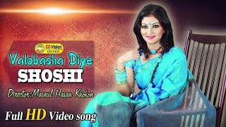 Valobasha Diya More Atu Shokh | Shirtitoku thak (2016) | HD Music Song | Shoshi