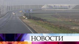 В Крыму открыто сквозное движение по трассе «Таврида».
