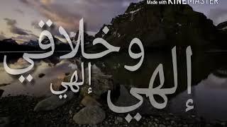نشيد الهي وخلاقي بالكلمات مشاري العفاسي