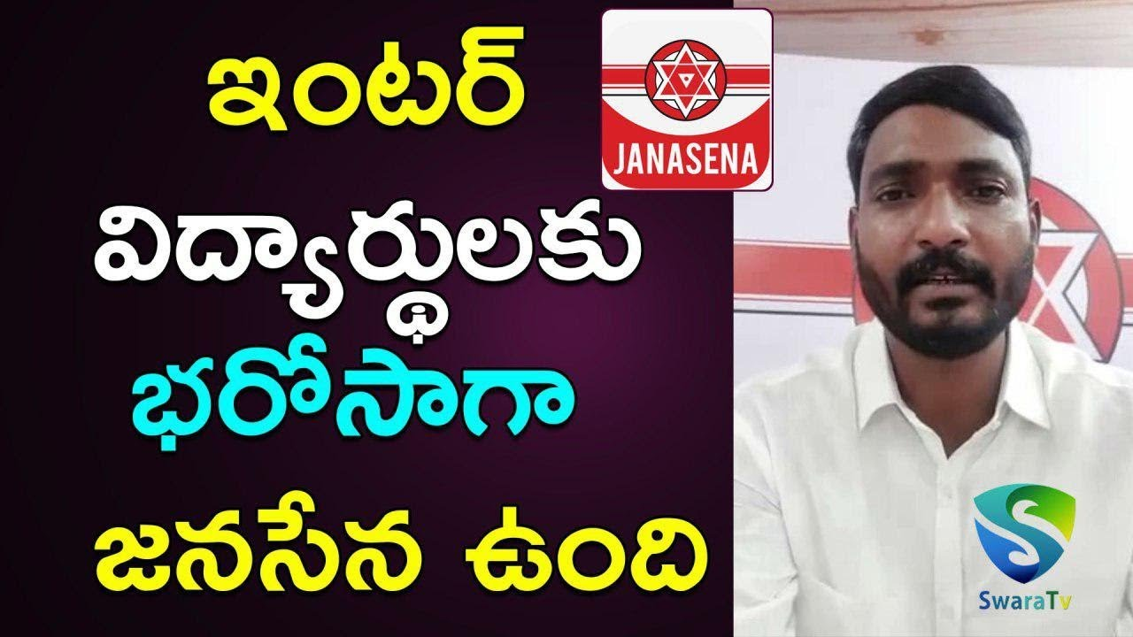 Inter Exams Paper Missing Updates || Intermediate Students Commits Suicide In Telangana || Swara TV