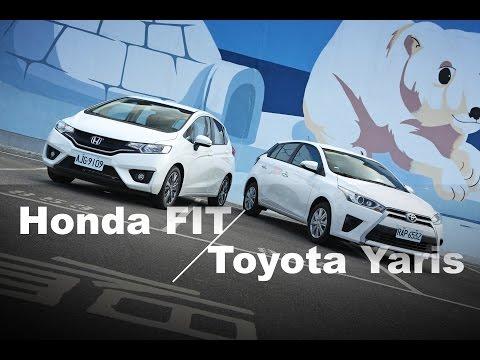 爭鋒相對 Toyota Yaris v.s. Honda Fit