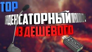 ritmix RDM-114 ТЕСТ ДЕШЕВОГО МИКРОФОНА СО ЗВУКОВОЙ КАРТОЙ!  Gena Club