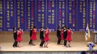 댄스공연 [한국자유총연맹 이취임식]