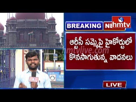 ఆర్టీసీ సమ్మె వివాదంపై హైకోర్టు లో కొనసాగుతున్న వాదనలు | TS RTC Strike Day -11 | Hmtv Telugu News