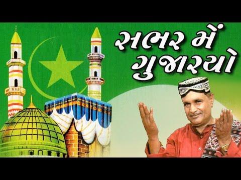 Sabhar Me Gujaryo - Kutchi Osani / Devotional song