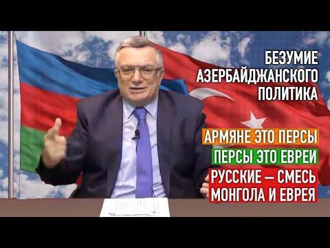 Безумие азербайджанского политика: Армяне – персы, персы – евреи, а русские – смесь монгола и еврея