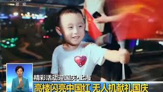 [共同关注]精彩活动迎国庆·上海 高楼闪亮中国红 无人机献礼国庆  CCTV