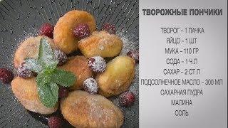 Пончики / Пончики из творога / Творожные пончики / Пончики рецепт / Пончики во фритюре