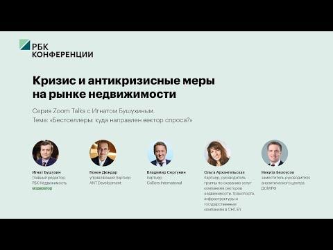 Серия Zoom Talks с Игнатом Бушухиным. Тема: «Бестселлеры: лучшие практики в России и в мире»