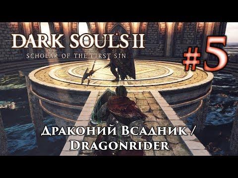 Dark Souls 2: Драконий Всадник / Dragonrider
