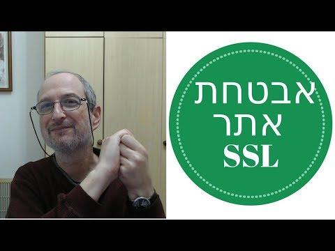 איך לעלות לעמוד 1 בגוגל בעזרת תקשורת מאובטחת SSL