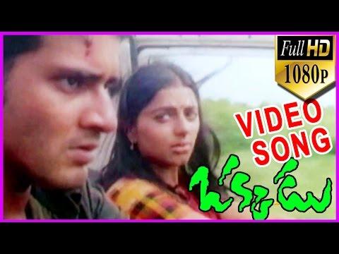 Saahasam Swasaga Telugu 1080p Video Song || Okkadu HD Video Songs - Maheshbabu