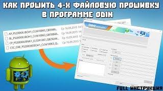 как прошить 4-х файловую прошивку через программу Odin FULL Инструкция