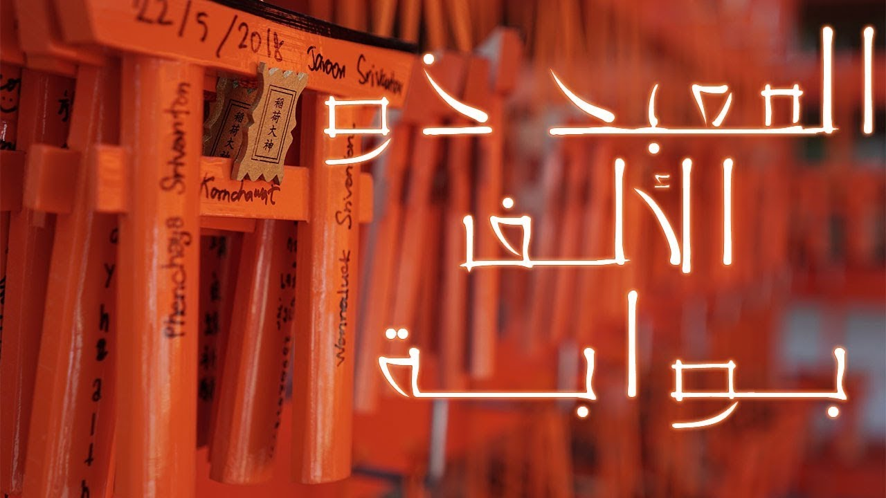 المعبد ذو الألف بوابة - فوشمي إيناري في اليابان