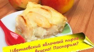 Цветаевский яблочный пирог - обалденный рецепт!