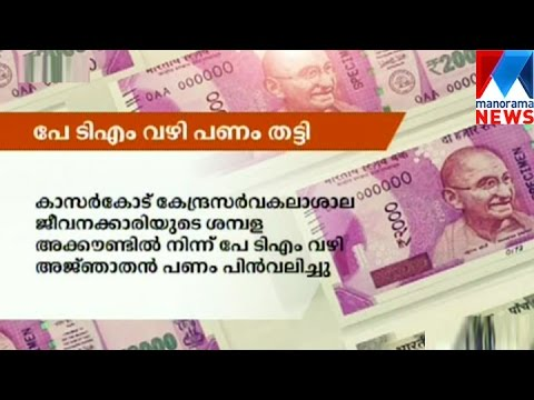 Kasargode - pay TM  | Manorama News