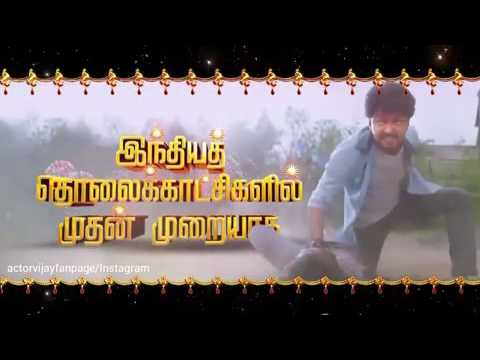Bairavaa movie sun TV