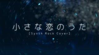 小さな恋のうた(Synth Rock Cover)/初音ミク