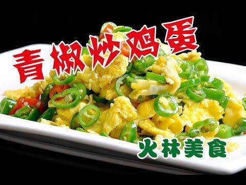 学做饭美味的青椒炒鸡蛋 味道太美了