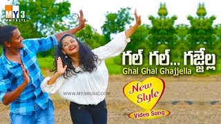 NEW DJ VIDEO DANCE SONGS TELUGU FOLK REMIX LATEST - GHAL GHAL GHAJJELLA - ALL MIX DJ FOLK VIDEO SONG