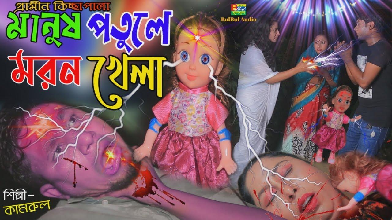 মানুষ পুতুলে মরন খেলা গ্রামীণ কিচ্ছা | Manush Putule Moron Khela | Kamrul Hasan গ্রামীন কিচ্ছা পালা