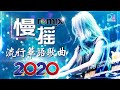 Chinese Dj Remix 2020「2020最火歌曲DJ」慢搖【大田後生仔〤野狼disco〤下山〤只是太愛你〤你的答案〤嚣张】2020全中文舞曲串烧 - 2020 年最劲爆的DJ歌曲