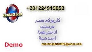 موسيقى كاريوكى انا مش هفية احمد شيبة 01224919053 حسين