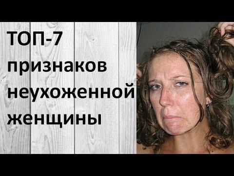 ТОП-7 признаков неухоженной женщины. Узнай прямо сейчас!