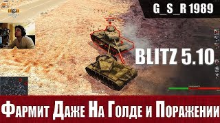 Wot Blitz - Истребитель МАСТОДОНТОВ Т26Е4 Суперпершинг - World Of Tanks Blitz Wotb