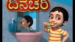Dinachari (Good Habits) Kannada Rhymes for Children