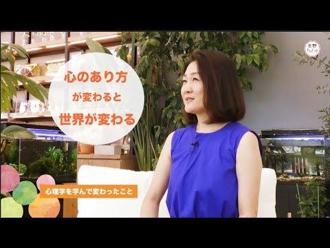 ①心理カウンセラー永井あゆみのココロノコトノハ 「プロローグ 心理学から学んだこと」 長野tube