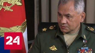 Эксклюзивное интервью с министром обороны России Сергеем Шойгу. Полная версия - Россия 24