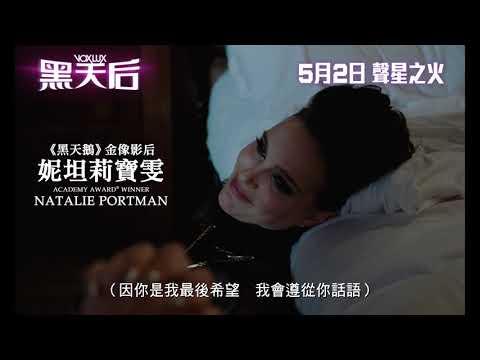 黑天后 (Vox Lux)電影預告