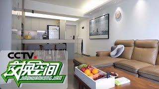 《交换空间》 20190515 空间榜样  CCTV财经