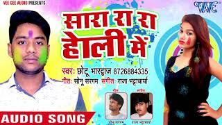 NEW TOP HOLI HITS 2018 - Sara Ra Ra Holi Me - Chhotu Bhardwaj - Bhojpuri Hit Holi Songs 2018