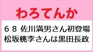 佐川満男さんがアサリ(前野朋哉)のおじいちゃん役で初登場しました。...