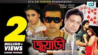 Juaree (2016) | Full HD Bangla Movie | Shakib Khan | Popy | Helal Khan | CD Vision